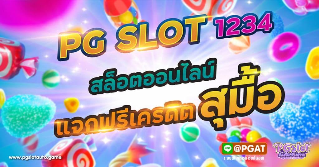 PG SLOT 1234