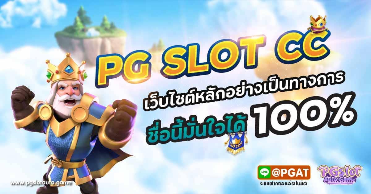 PGSLOT CC