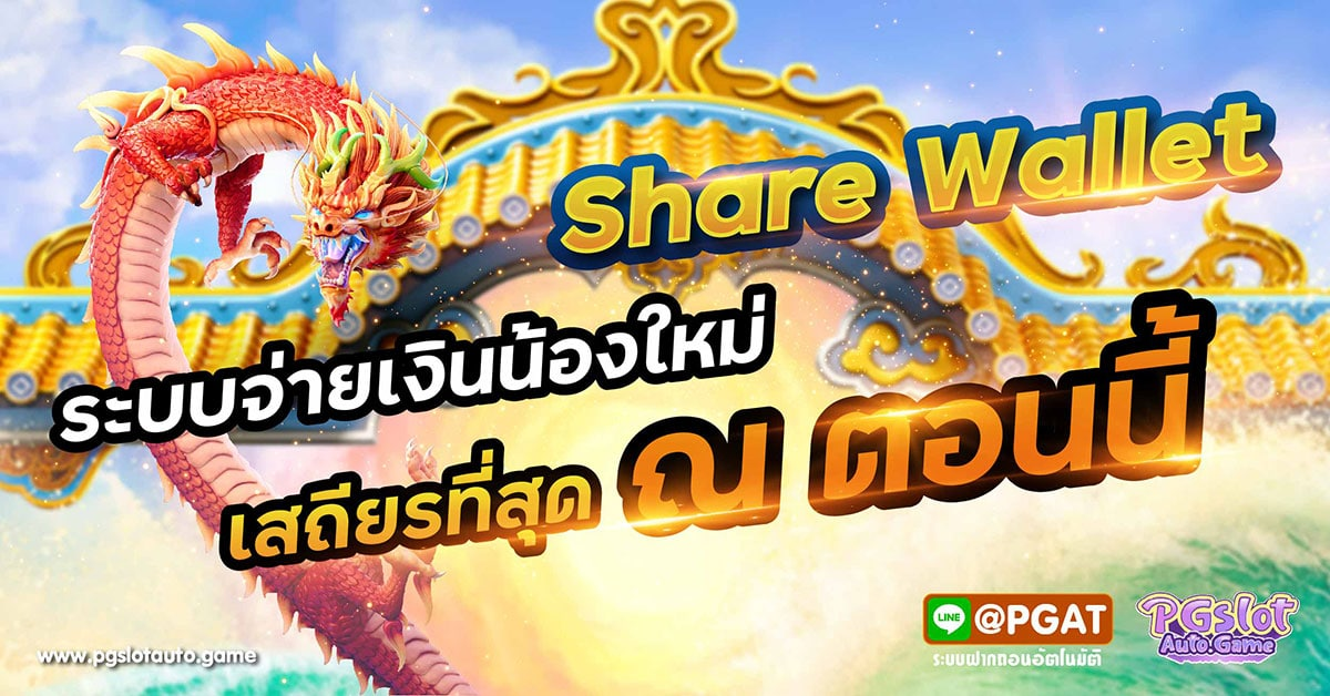 Share Wallet