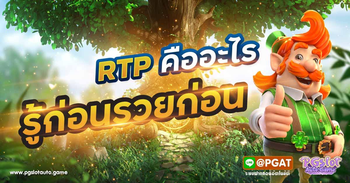 RTP คืออะไร