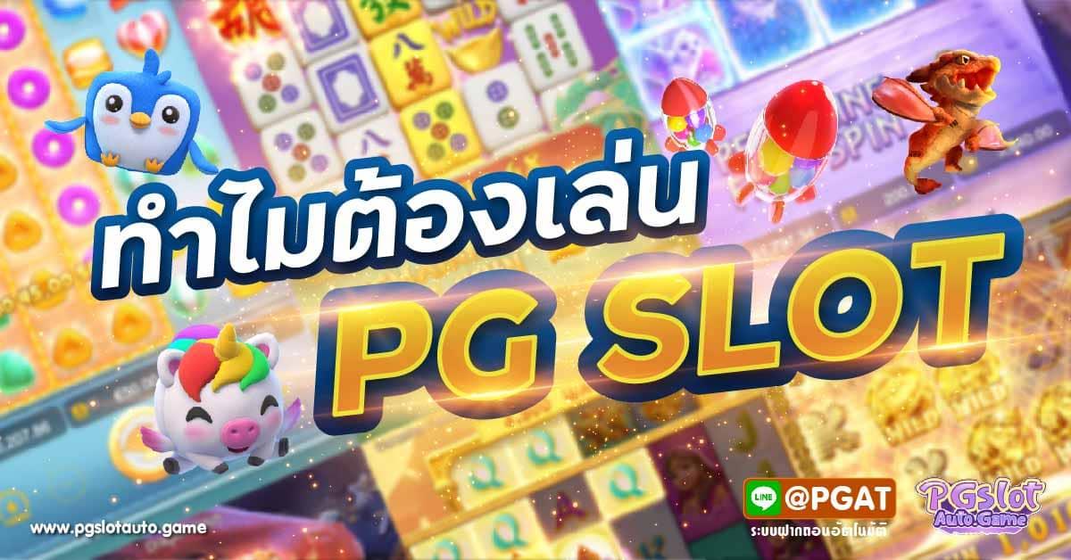 ทำไมต้องเล่น PGSLOT