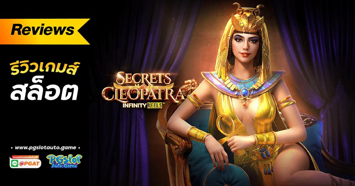 รีวิว Secrets of Cleopatra
