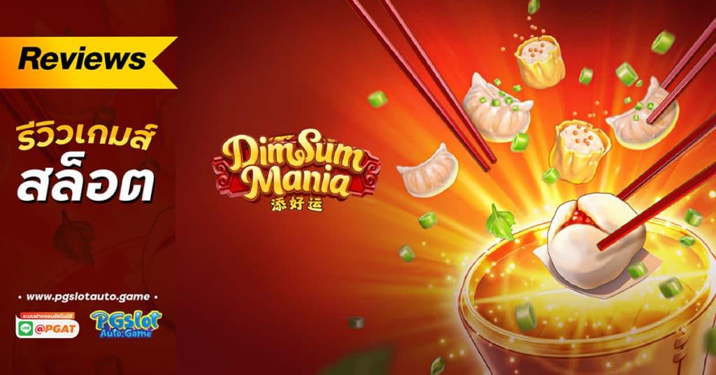 รีวิว Dim Sum Mania