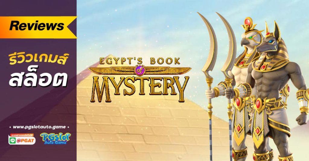 Egypt's Book of Mystery