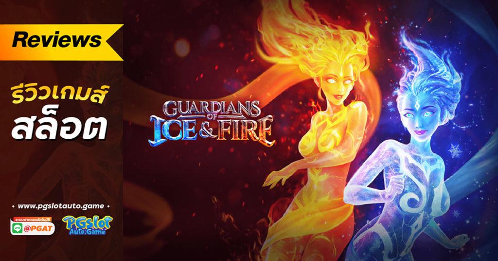 รีวิว Guardians of Ice & Fire