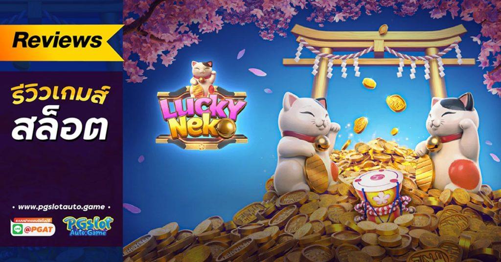 รีวิว Lucky Neko