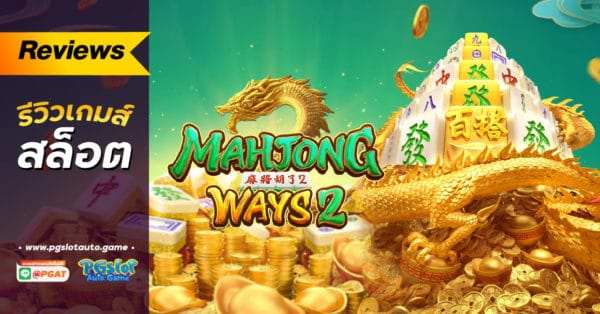 รีวิว Mahjong Way 2