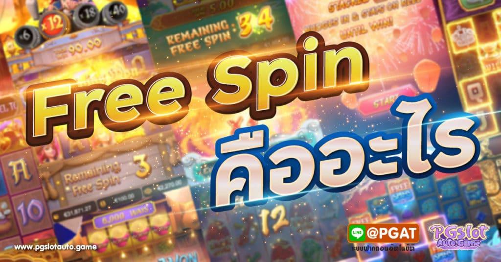 Free Spin คืออะไร