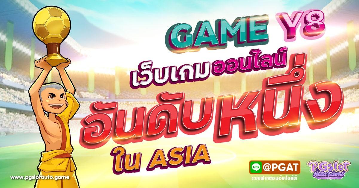 เกมส์ Y8