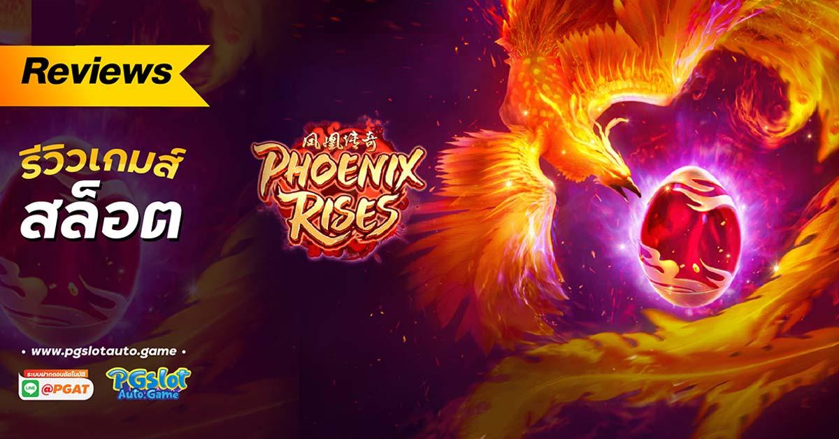 รีวิว Phoenix Rises