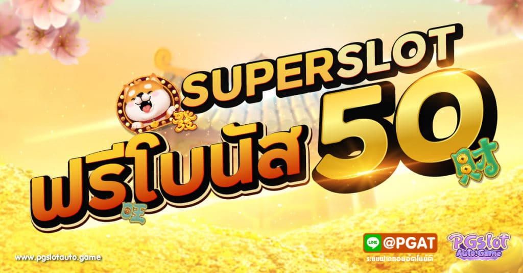 SUPERSLOT ฟรี 50