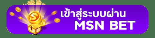 ทางเข้าเล่น MSN