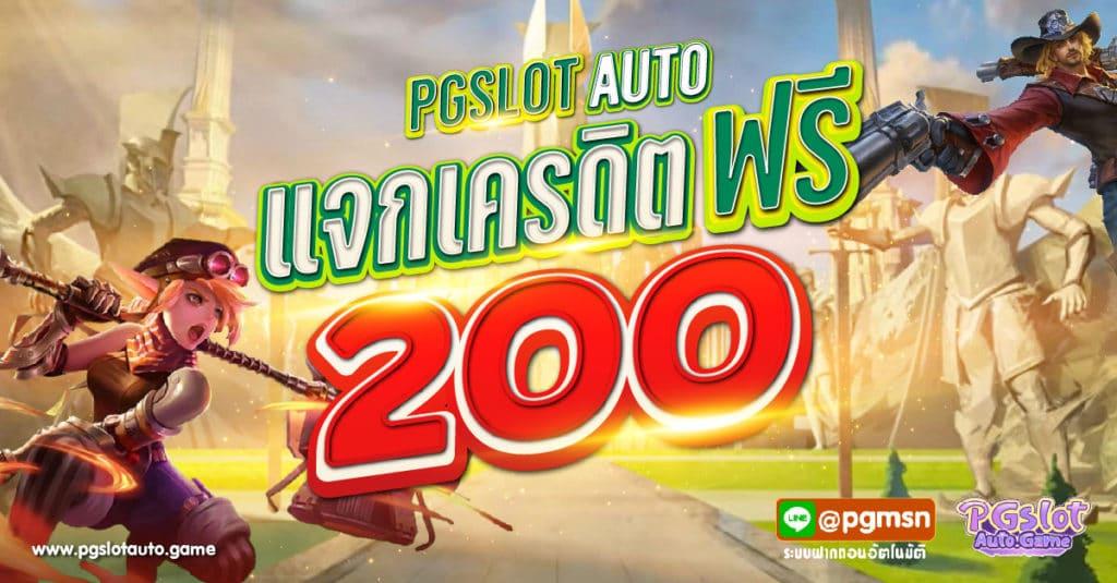 เครดิตฟรี 200
