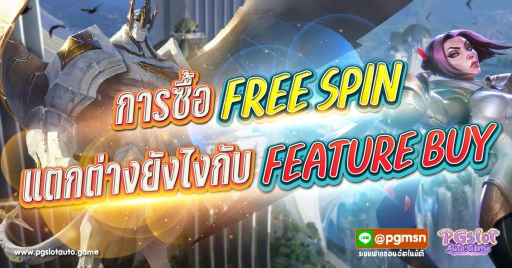 ซื้อ Free Spin