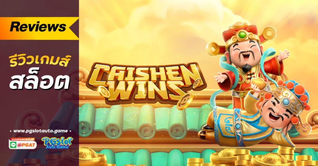 รีวิว Caishen Wins