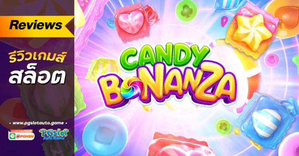 รีวิว Candy Bonanza