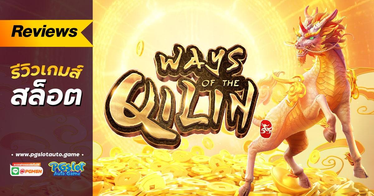 รีวิว Ways of the Qilin
