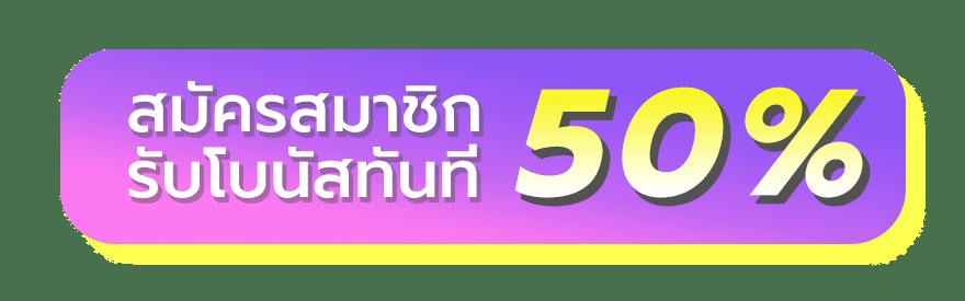 สมัครสมาชิก BONUS 50