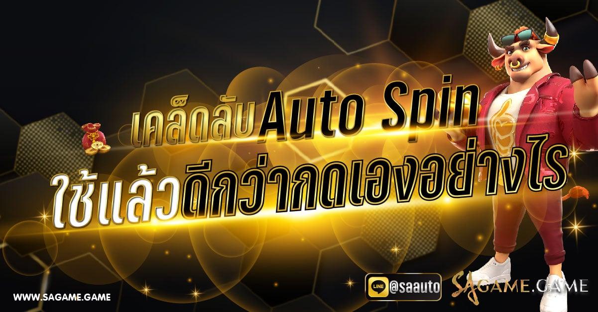เคล็ดลับ Auto Spin
