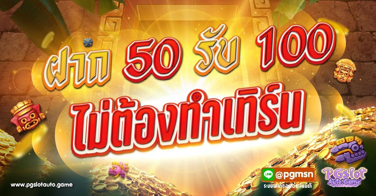 ฝาก 50 รับ 100 ไม่ต้องทําเทิร์น