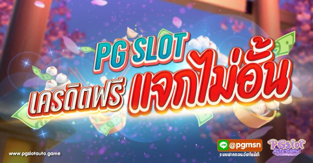 PG SLOT เครดิตฟรี