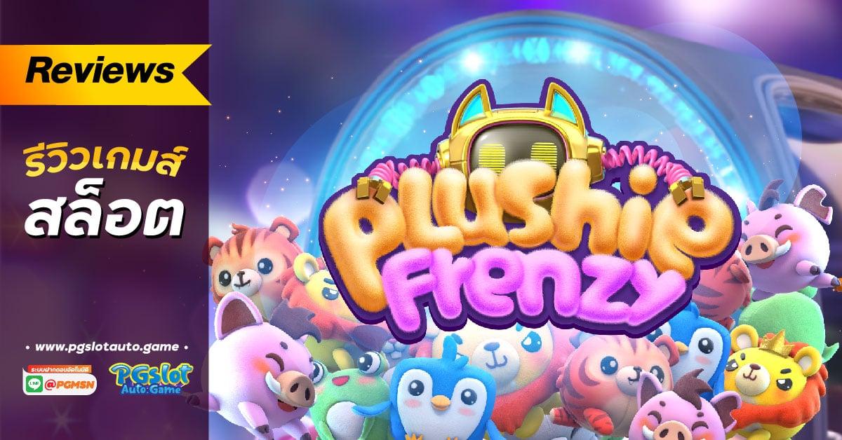 Plushie Frenzy