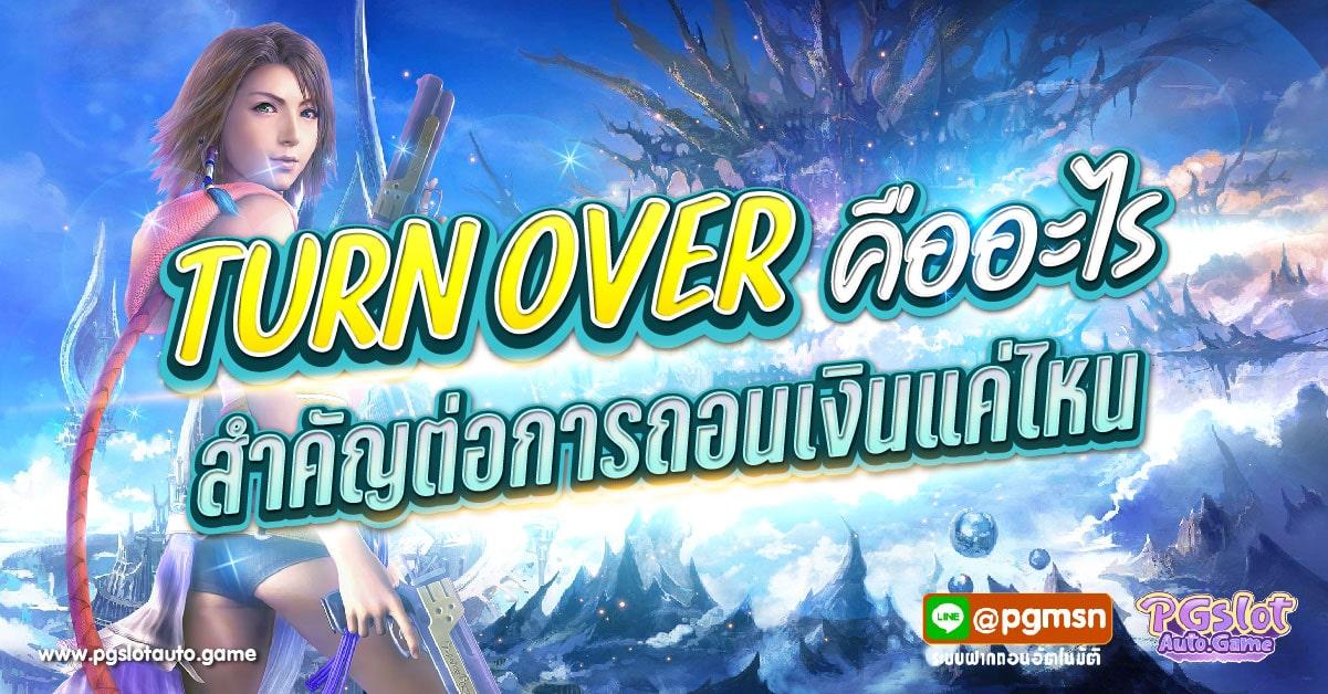 Turn Over คืออะไร
