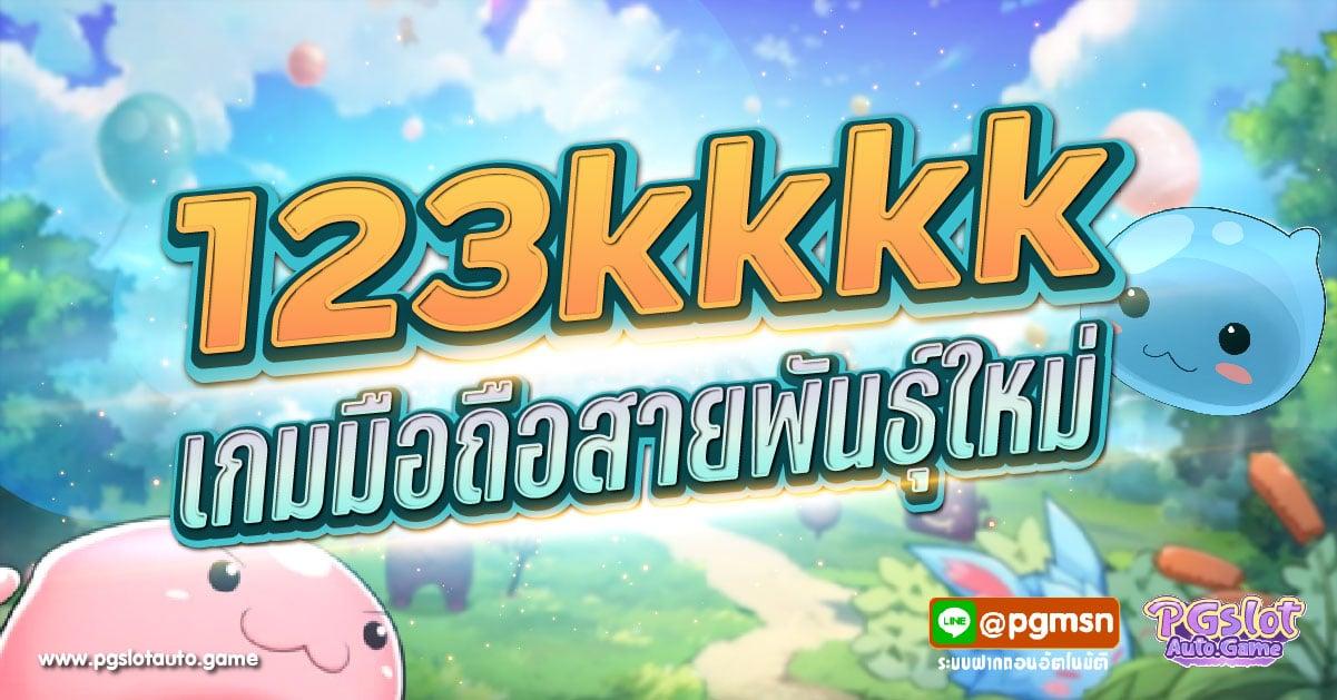 123KKKK