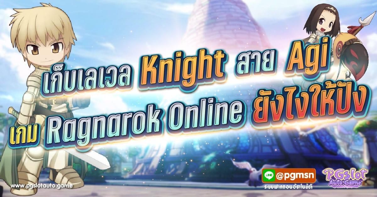Ragnarok Knight Agi เก็บเวล
