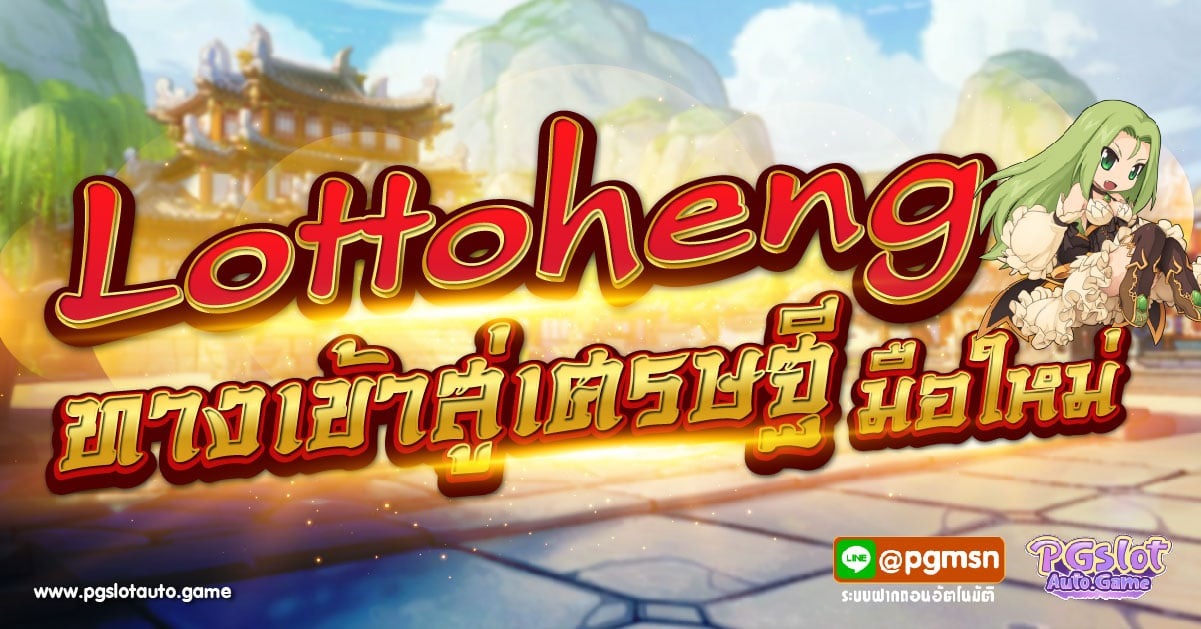 Lottoheng
