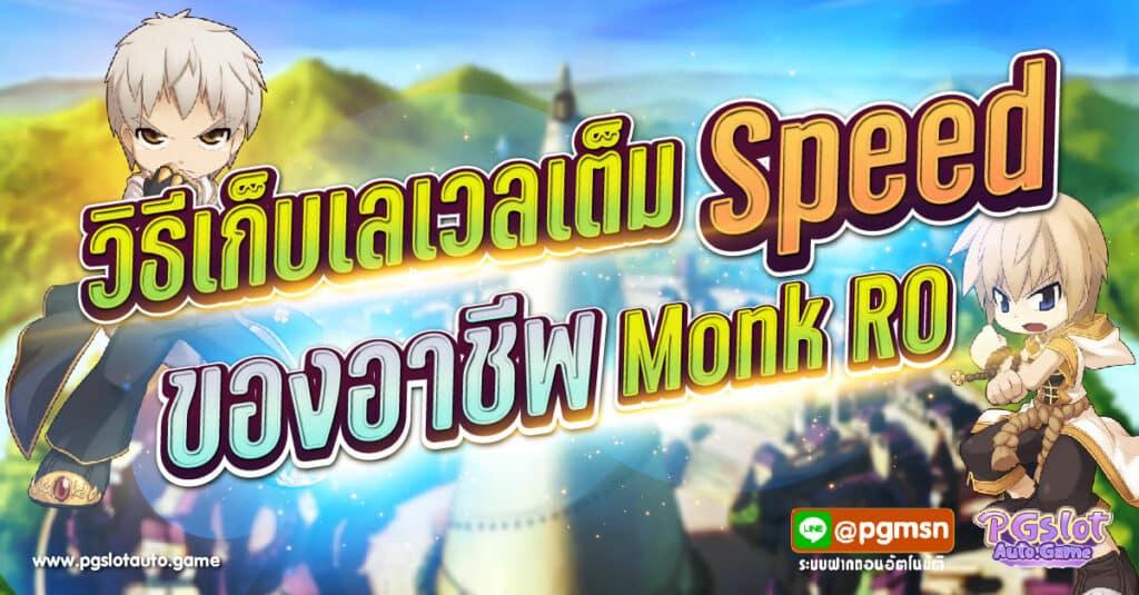 Monk RO เก็บเวล