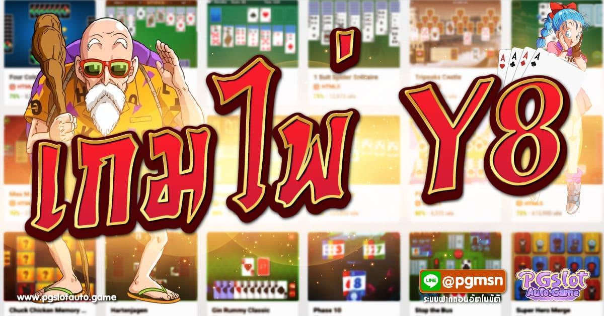เกมไพ่ Y8