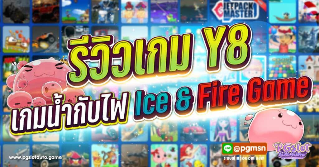 Y8 เกมน้ำกับไฟ