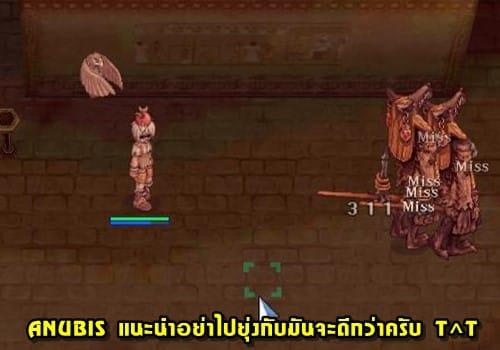 ระวัง Anubis RO