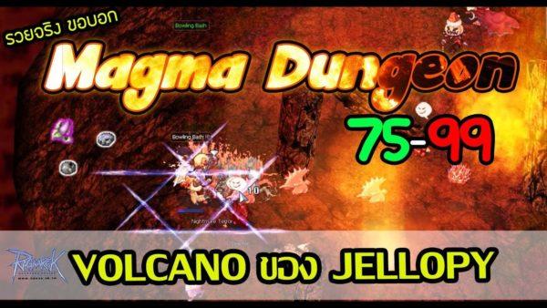 เก็บเลเวล Magma Dun RO