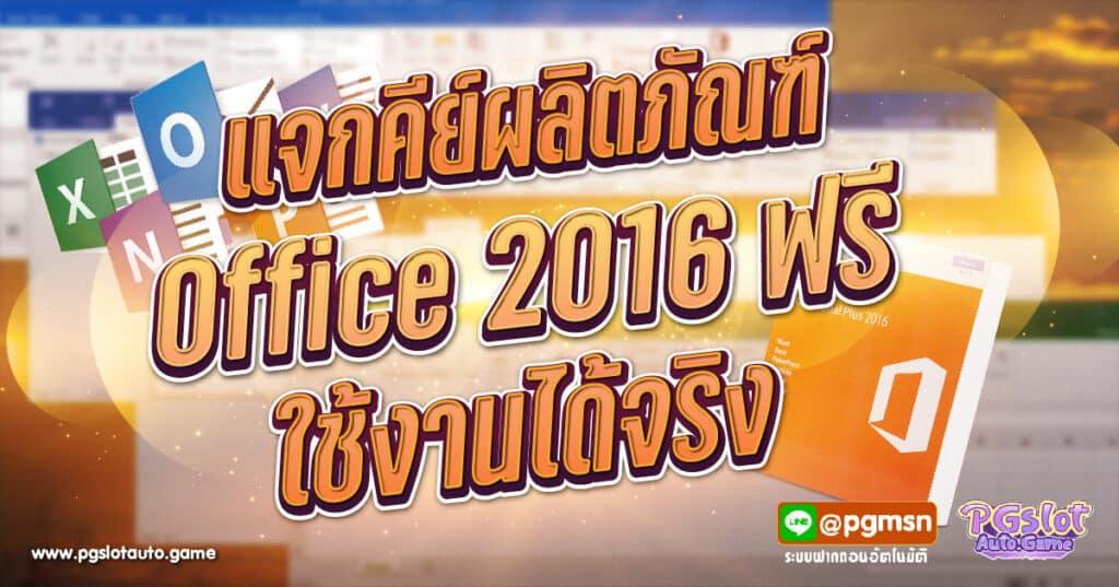 แจกคีย์ผลิตภัณฑ์ Office 2016 ฟรี