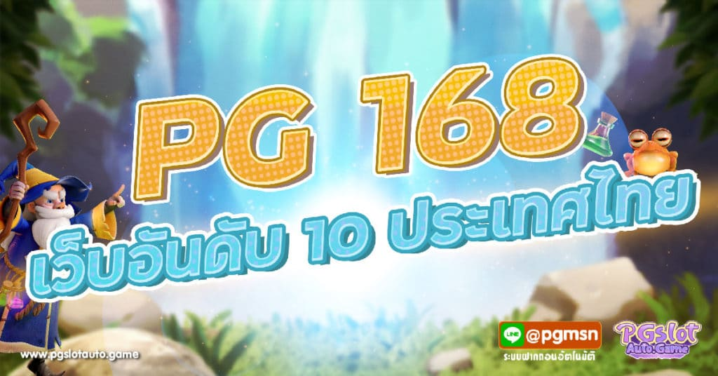 PG168