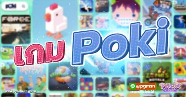 เกม Poki