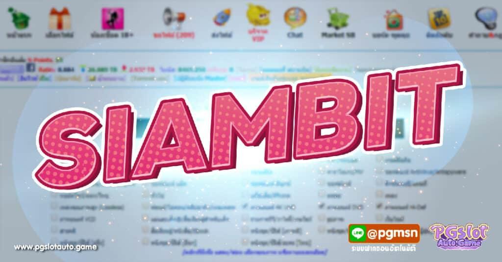 Siambit