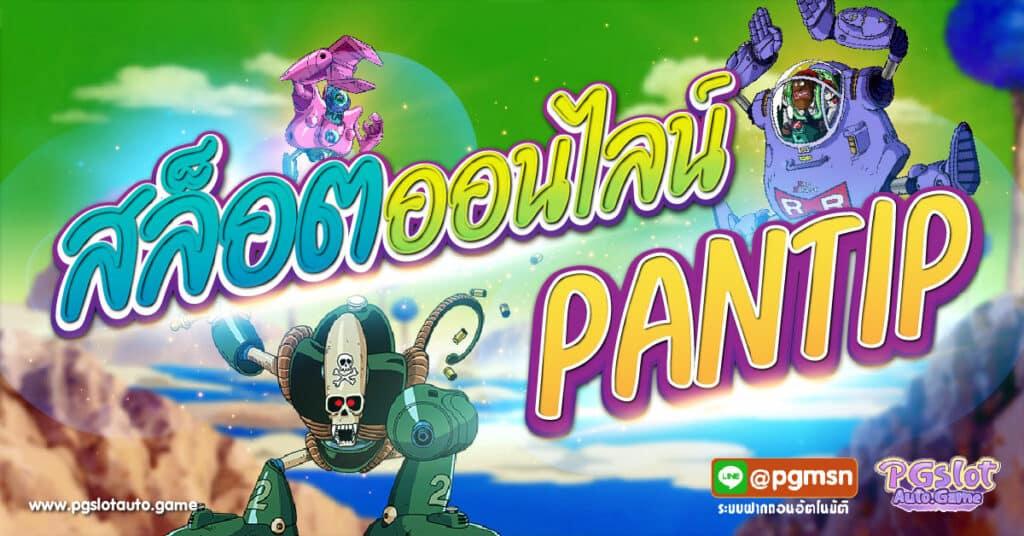 สล็อตออนไลน์ Pantip