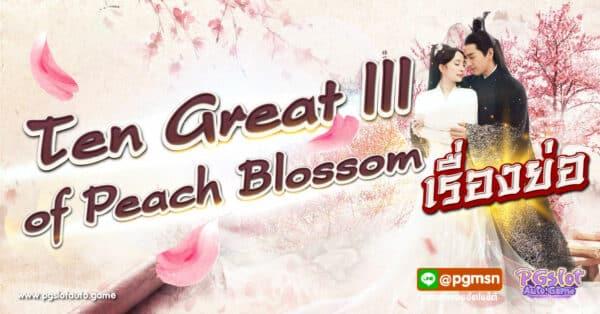 Ten Great III of Peach Blossom เรื่องย่อ