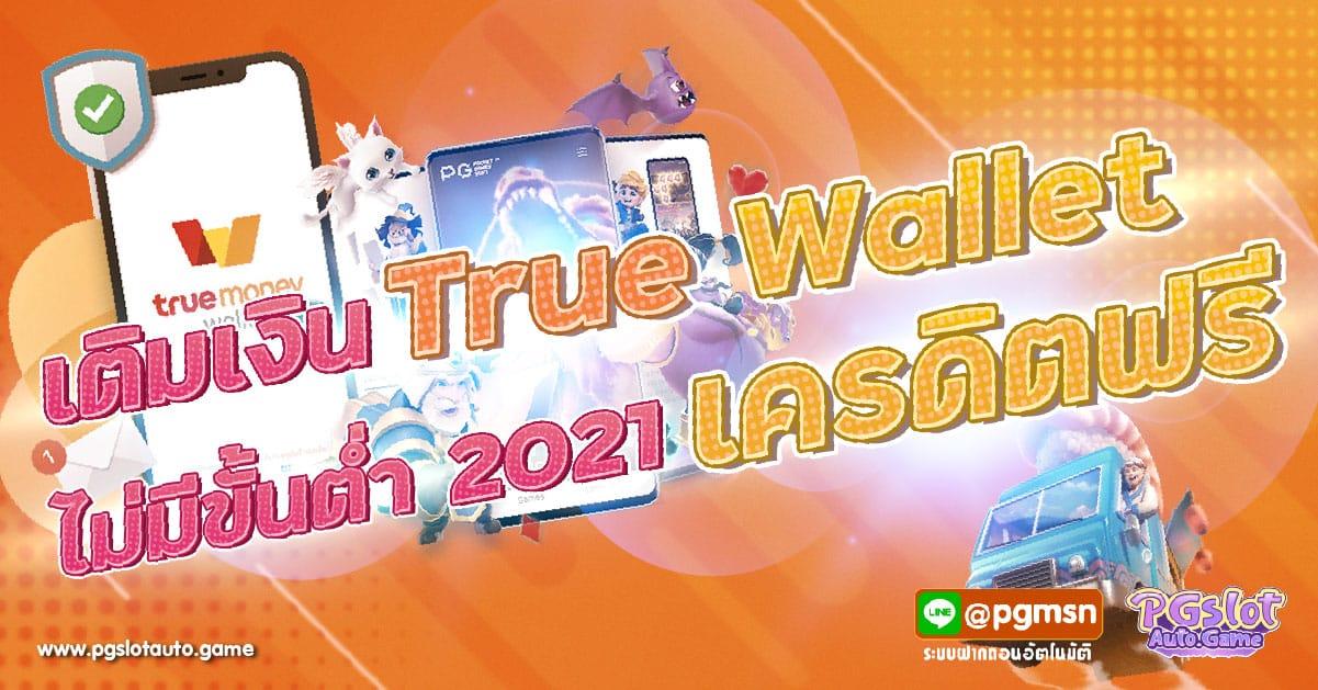 สล็อตเติม True Wallet ไม่มีขั้นต่ํา 2021 เครดิตฟรี