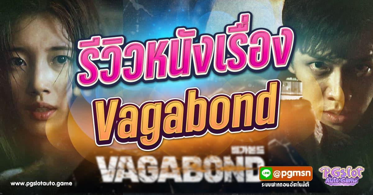 Vagabond นักแสดง
