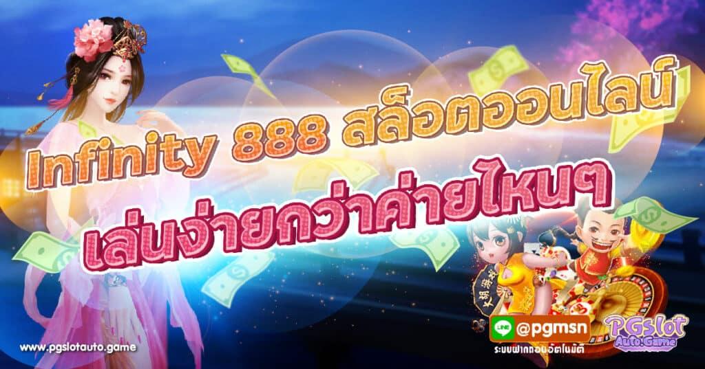 Infinity 888 Slot