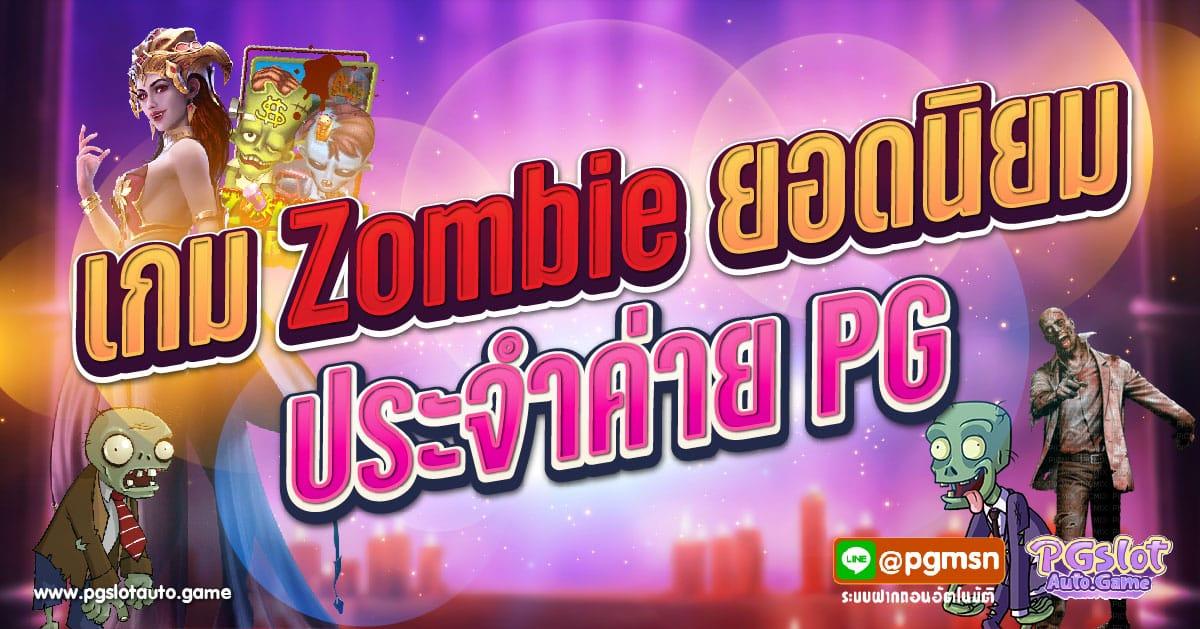 Zombie PG