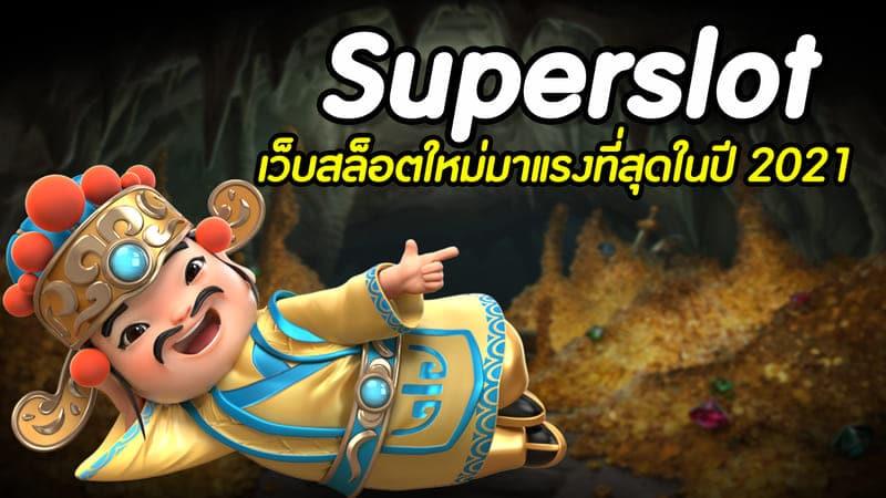 เดิมพัน Superslot999